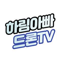 하림아빠_드론TV
