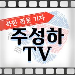 주성하TV