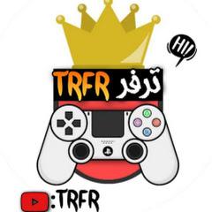 تــرفـــر / TRFR