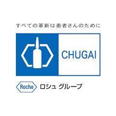 中外製薬 Chugai Pharmaceutical