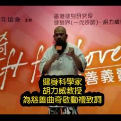 健身科學家 - 胡力威教授- 香港人體天然無藥物科研健身健心研究院