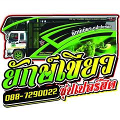 รถแห่ยักษ์เขียวซุปเปอร์ฮิต [ Official ]