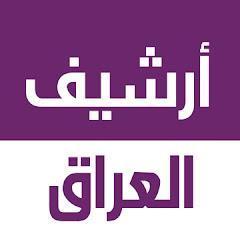 أرشيف العراق - Archives Iraq
