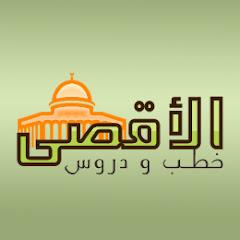 خطب ودروس المسجد الأقصى