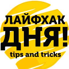 ЛАЙФХАК ДНЯ!