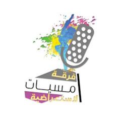فرقه أُمسيات طيبه omseiyat_teebaa