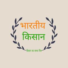 Bhartiya kisan भारतीय किसान