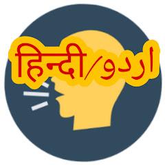 Faceless Talks Hindi / Urdu