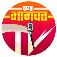 Bhagwat Katha TV