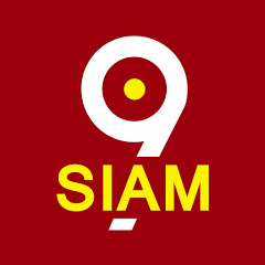 9 SIAM-ข่าวเด่น