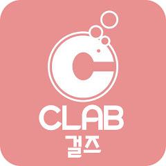 CLAB 걸즈