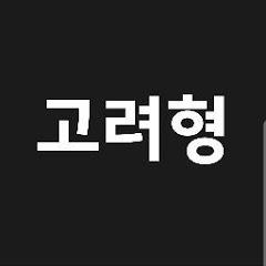 고려형[m_oon]
