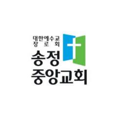 송정중앙교회 중앙iTV