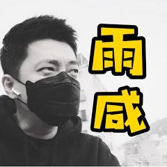 雨是那么咸YuxianTV