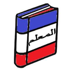 معلم اللغة الفرنسية