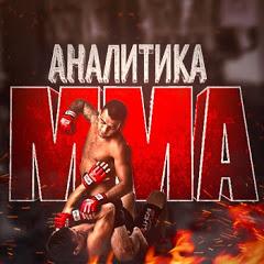 Аналитика MMA