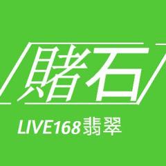 赌石LIVE168翡翠