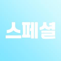 해외반응 스페셜튜브