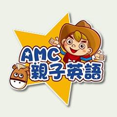 AMC 空中美語-親子英語