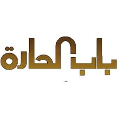 باب الحارة Bab Alhara
