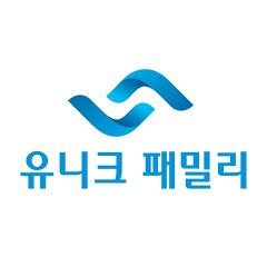 유니시티 최대 성장 그룹 유니크 패밀리
