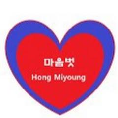 마음벗Soulmate Hong