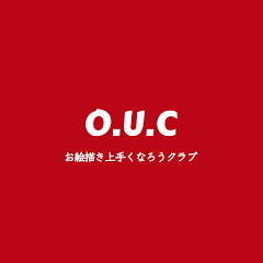 O.U.C 2017