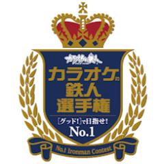"""""""カラオケ""""の鉄人選手権"""