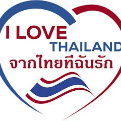 เมืองไทยที่ฉันรัก - Thailand that I love