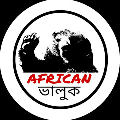 African BHALUK