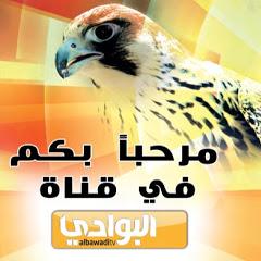 ALBAWADI TV قناة البوادي