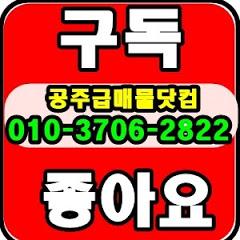 공주급매물닷컴