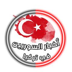 اخبار السوريين في تركيا Aamr sherm
