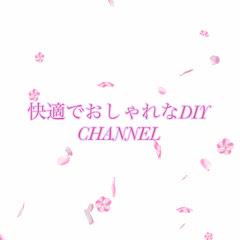 快適でおしゃれなDIY / CHANNEL