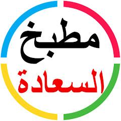 مطبخ السعادة Matbakh Alsaada