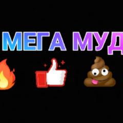 МЕГА МУД