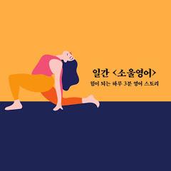 소울영어일간