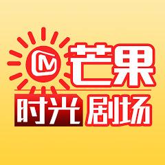 芒果TV时光剧场 MGTV Series Channel