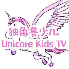 独角兽少儿 Unicorn Kids