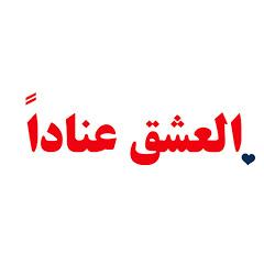 İnadına Aşk العشق عناداً
