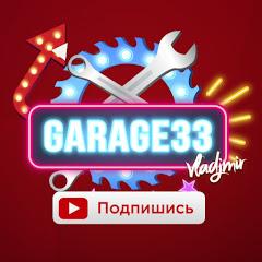 Garage 33 Гараж 33