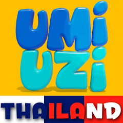 Umi Uzi Thailand - เพลง เด็ก อนุบาล