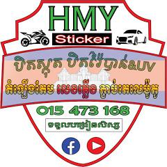 HMY Sticker