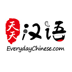 Everyday Chinese