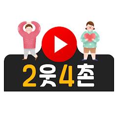 2웃4촌TV by 이마트24