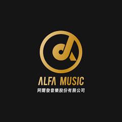 阿爾發音樂