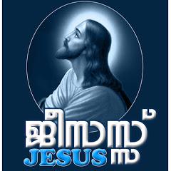 Jesus - Malayalam Christian Devotional Songs