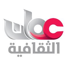 قناة عمان الثقافية