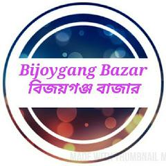 Bijoygang Bazar বিজয়গঞ্জ বাজার