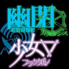 幽閉サテライト&少女フラクタル 公式チャンネル
